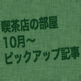 喫茶店の部屋 人気 記事 ブログ ブロガー 喫茶店 部屋 10月 人気記事 SEO