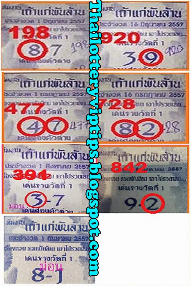 Thai lottery Special 3up tip paper 01-09-2014