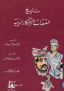حمل كتاب تاريخ المعتقدات والأفكار الدينية - ميريا الياد