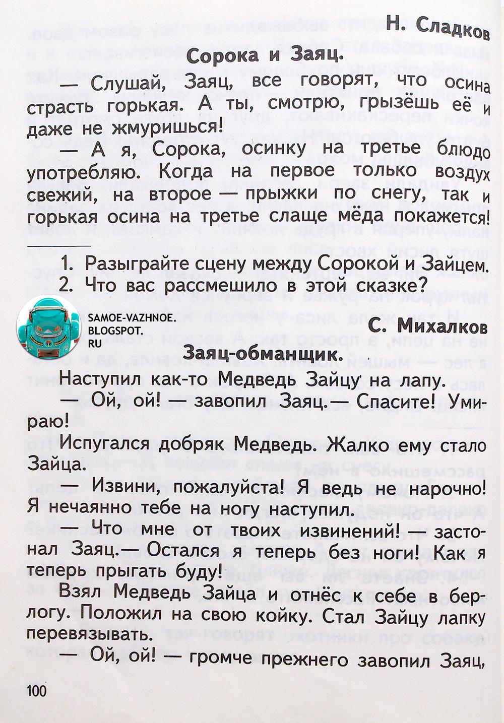 Сладков Сорока и заяц. Михалков Заяц-обманщик