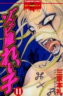 ゾンビ屋れい子 第01-11巻