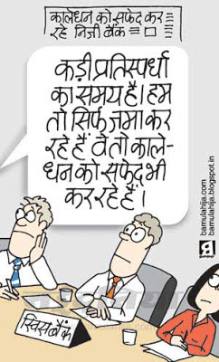 swis bank cartoon, corruption cartoon, corruption in india, black money cartoon
