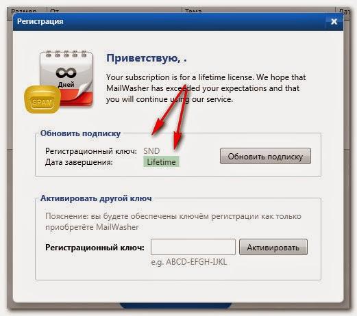 Pro 7 MailWasher cracked