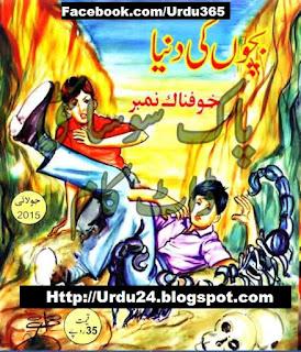 Bachon-Ki-Dunya-July-2015-Kids-Magazine