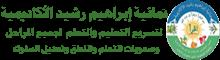 نمائية إبراهيم رشيد الأكاديمية لتسريع التعليم والتعلم  وصعوبات التعلم والنطق
