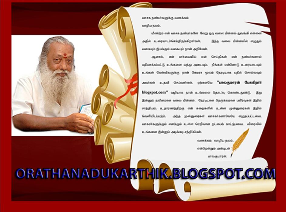 பாலகுமாரன் -அருகம்புல்  Balakumaran+copy