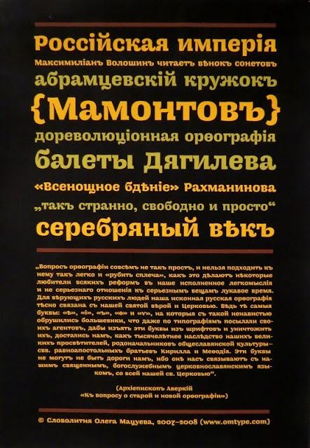 Шрифты на Книжном Арсенале