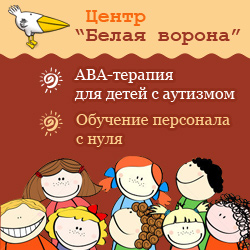 АВА-центр «Белая ворона»