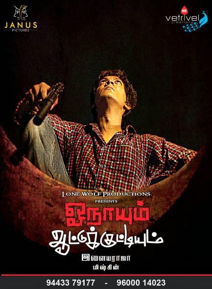 Ilayaraja Melody Hit Songs Tamil Tags