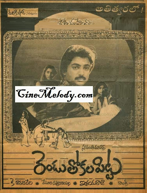 Rendu Thokala Pitta Telugu Mp3 Songs Free  Download  1987