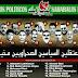 رسالة المعتقلين السياسيين إلى المؤتمر الثالث عشر