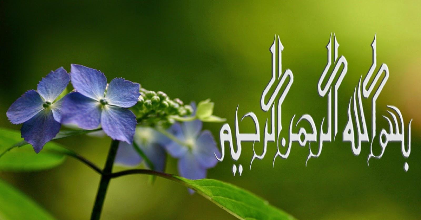 beautiful bismillah background hd wallpapers haal wallpapers