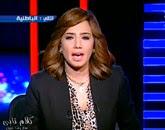 برنامج  كلام تانى مع رشا نبيل -- حلقة يوم الجمعه 28-11-2014