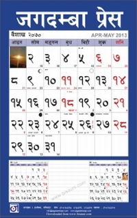(डाउनलोड) Download Nepali Calendar 2070