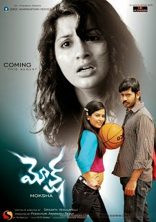 Moksha 2013 Telugu Dubbed Movie Watch Online