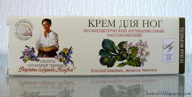 Крем для ног профилактический, антиварикозный, расслабляющий  Рецепты бабушки Агафьи