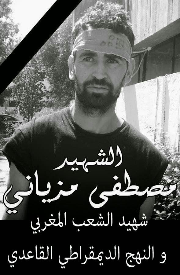 الشهيد مصطفى مزياني