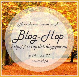 Осенний Blog-Hop от МСК