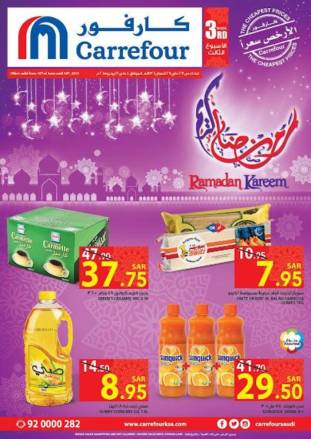 عروض رمضان فى كارفور السعودية