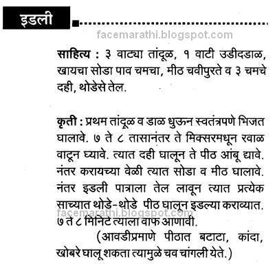 essay on football in marathi
