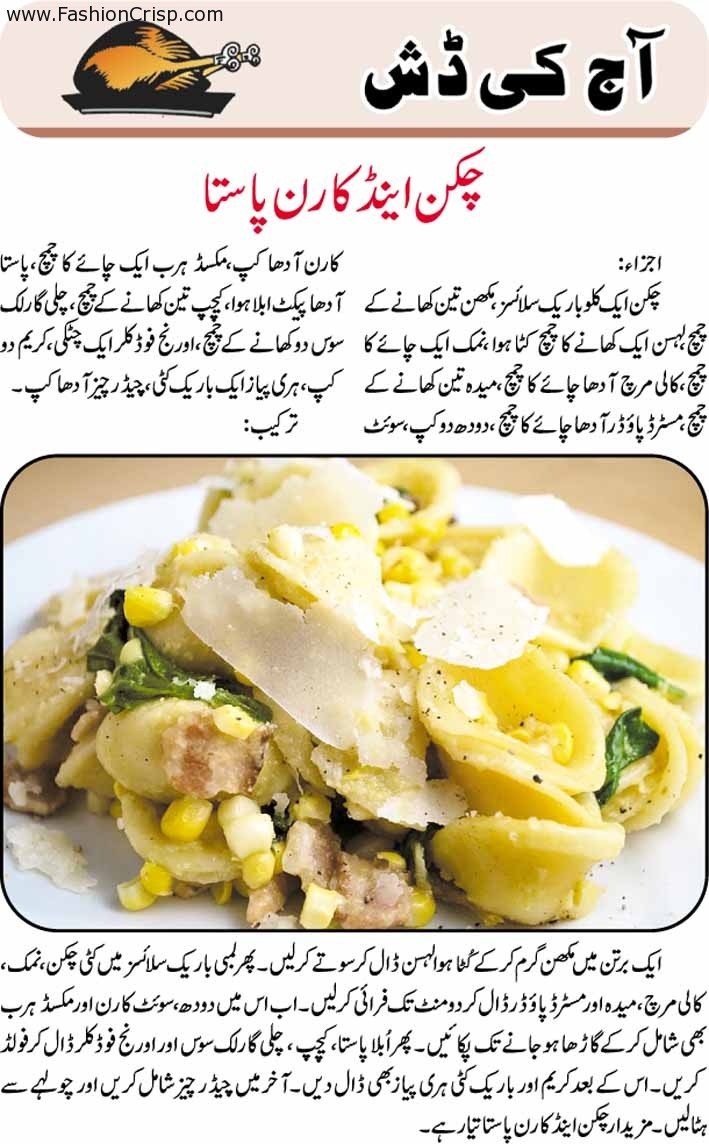 Pasta Recipes In Urdu To Make It Easy Way