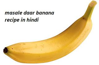 कच्चे केलो को भरकर बनाने का तरीका  Banana Masala Recipe in Hindi , kacche kele ki sabji, masaledaar banana sabzi kaise banaye, केले की मसालेदार सब्जी बनाने की विधि, केले की रेसिपी,