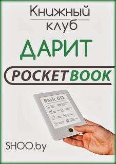 PocketBook от книжного клуба