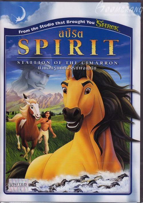 ดูการ์ตูน SPIRIT สปิริต ม้าแสนรู้มหัศจรรย์ผจญภัย
