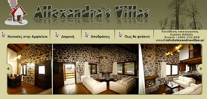 Alexandra's Villas
