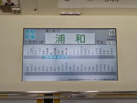 京浜東北線 各駅停車 東十条行き E233系(2015.4.12運行)