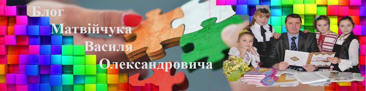 блог матвійчука василя олександровича