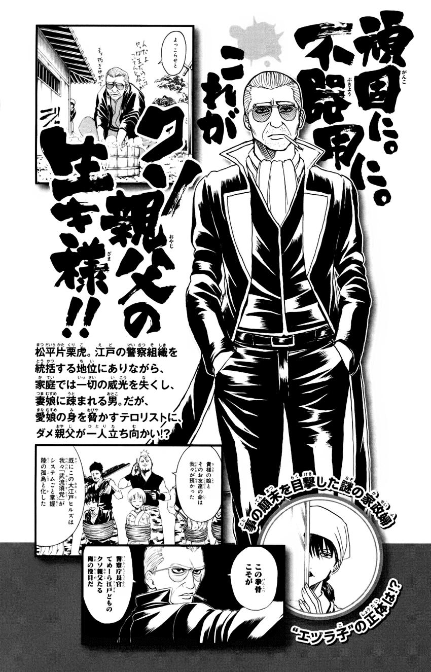 Gintama Chap 328 - Truyen.Chap.VN