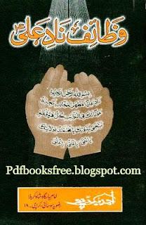 Wazaif Naad e Ali r.a pdf