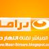 قناة النهار دراما بث مباشر Al Nahar Drama TV LIVE