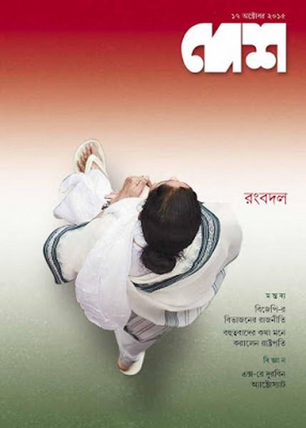 atharva veda in bengali pdf free