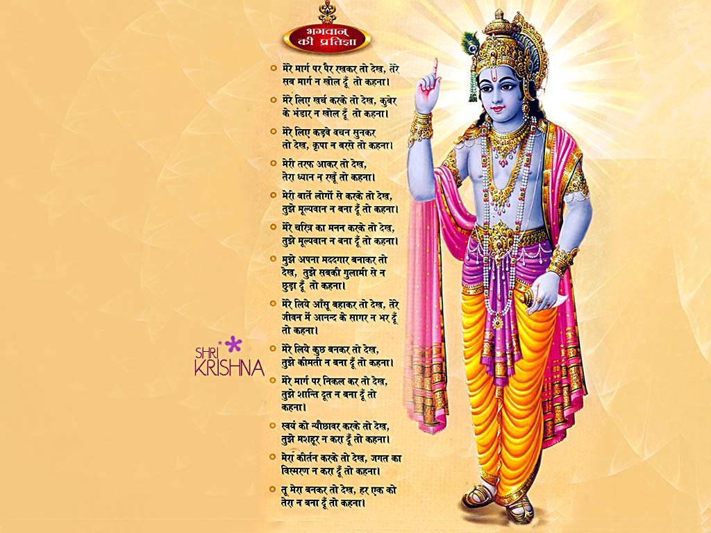 Promise Of Lord Krishna Latest Krishna Wallpaper And Krishna Pictures