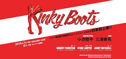 キンキーブーツ 日本版開催決定!
