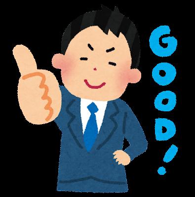 親指を立てている人のイラスト(男性)
