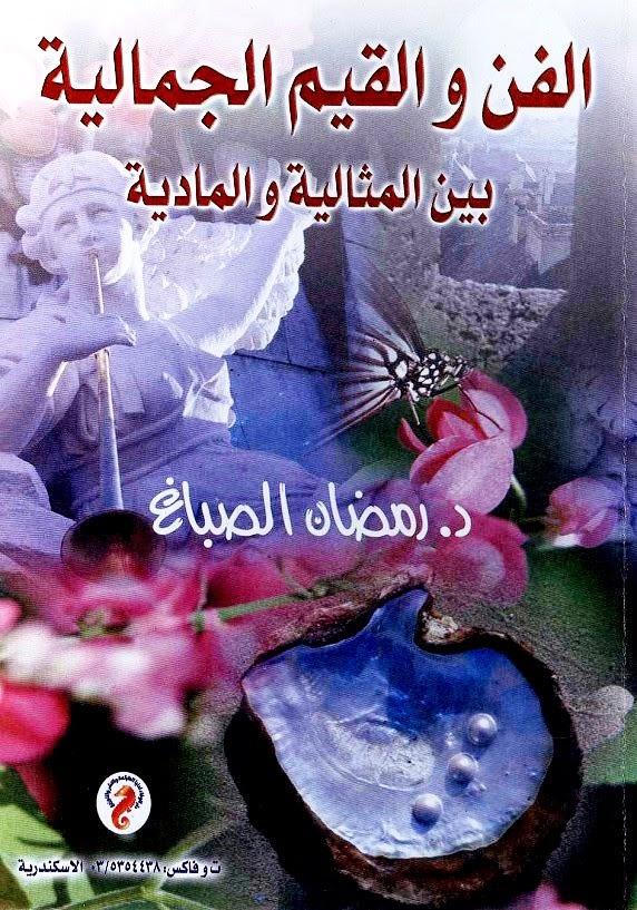 كتاب الفن والقيم الجمالية بين المثالية والمادية لـ رمضان الصباغ