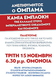 ΦΟΡΕΙΣ ΤΟΥ ΛΑΪΚΟΥ ΚΙΝΗΜΑΤΟΣ