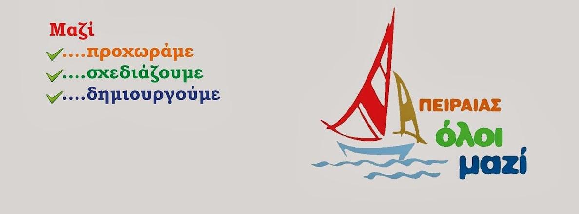 ΠΕΙΡΑΙΑΣ  ΟΛΟΙ  ΜΑΖΙ