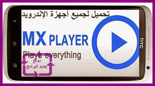 برنامج مشغل الفيديو mx player للاندرويد الجديد 2015