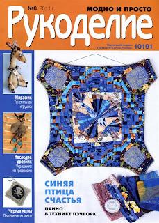 Рукоделие модно и просто № 8 2011
