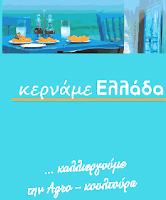 Θήβα: Κερνάμε Ελλάδα… στη Θήβα!