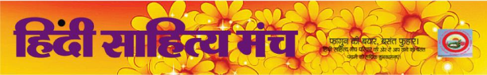 हिन्दी साहित्य मंच
