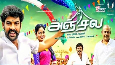 Anjala Movie Online