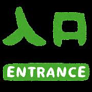 入り口のイラスト文字