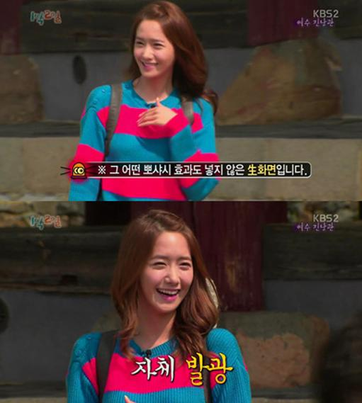 Yoona's Appearance in '1Night 2Days', 'Impacts of Real Beauty'