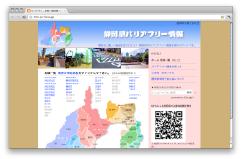 静岡県車椅子友の会様 静岡県バリアフリー情報