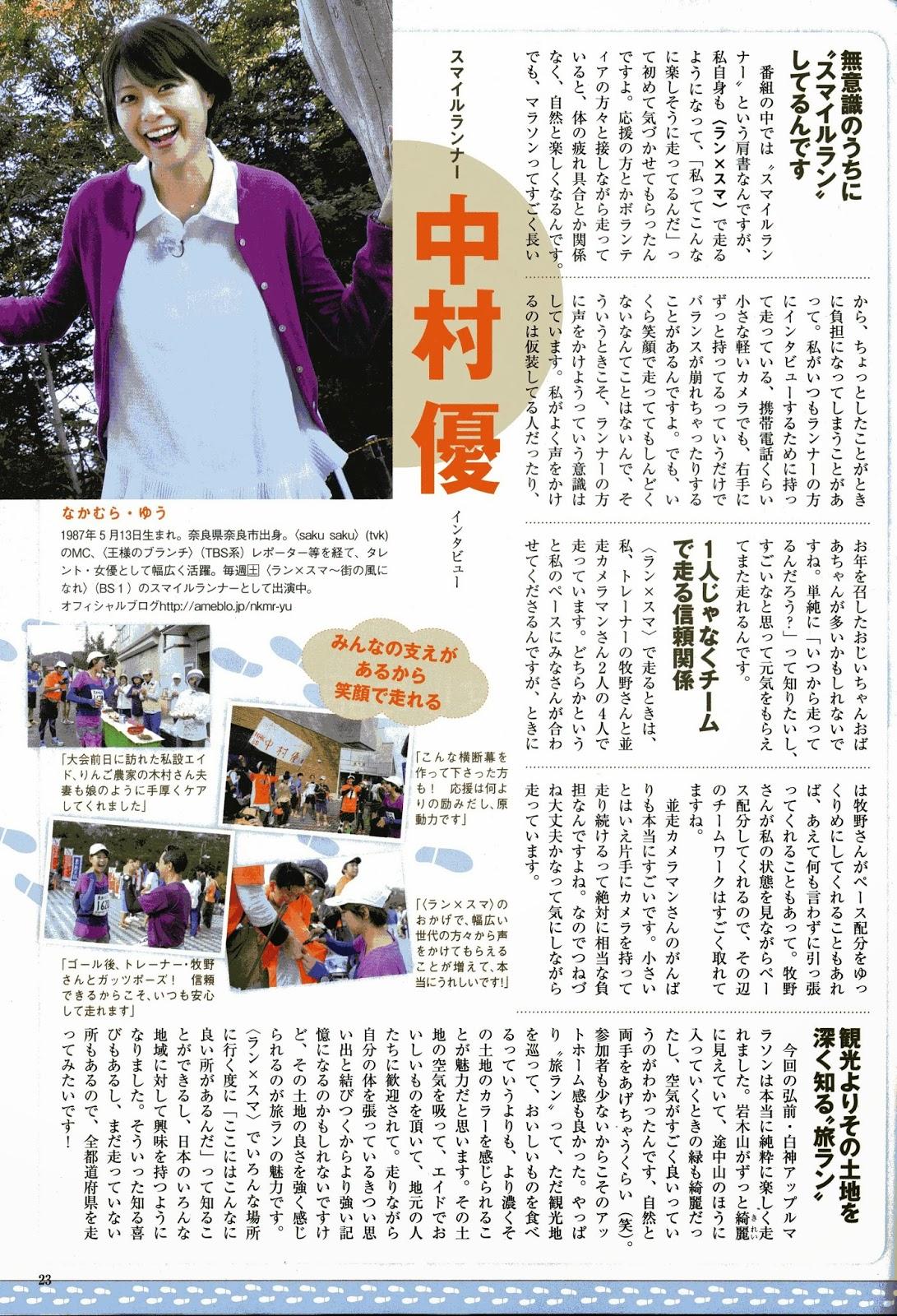 中村優の画像 p1_38